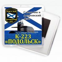 Магнитик К-223 «Подольск»