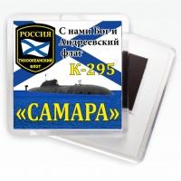 Магнитик К-295 «Самара»