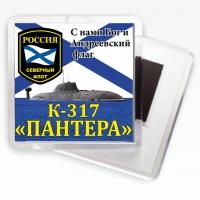 Магнитик К-317 «Пантера»