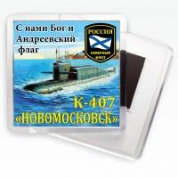 Магнитик К-407 «Новомосковск»