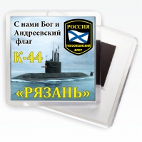 Магнитик К-44 «Рязань»