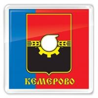 Магнитик «Кемерово»