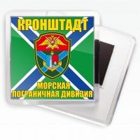 """Магнитик """"Кронштадтская морская пограничная дивизия"""""""