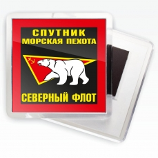 """Магнитик """"Морская пехота Спутник"""" фото"""