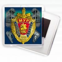 """Магнитик """"Московскому Уголовному розыску 100 лет"""""""