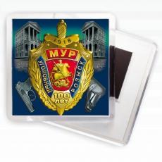 """Магнитик """"Московскому Уголовному розыску 100 лет"""" фото"""