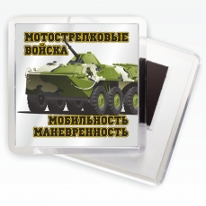 Магнитик «Мотострелковые войска» новый фото