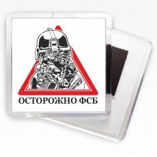 Магнитик ФСБ «Осторожно ФСБ» фото