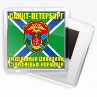 """Магнитик """"Отдельный дивизион ПСКР Санкт-Петербург"""""""