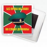 Магнитик Погранвойск «Во славу державы»