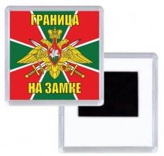 """Магнитик Погранвойска """"Граница на замке"""" фото"""