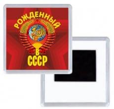 Магнит Рожденный в СССР фото