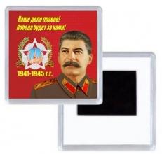 """Магнитик Со Сталиным """"Наше дело правое..."""" фото"""