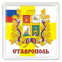 Магнитик «Ставрополь»