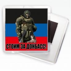 Магнитик «Стоим за Донбасс!» фото