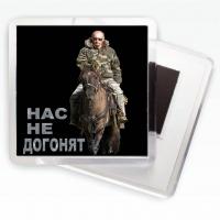 Магнитик «В. Путина не догнать»