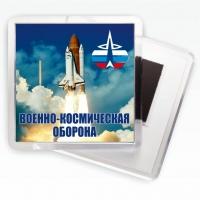 Магнитик «Военно-космическая оборона России»