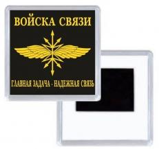 """Магнит Войска Связи """"Надежная Связь"""" фото"""