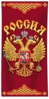 """Полотенце сувенирное """"Россия"""""""