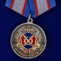 """Медаль """"100 лет Дежурным частям МВД"""""""