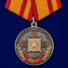 """Медаль """"100 лет Главному управлению кадров МО РФ"""" фото"""