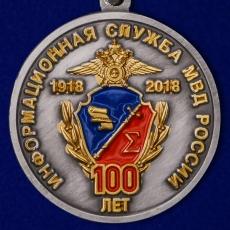 """Медаль """"100 лет Информационной службе МВД России"""" фото"""