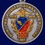 """Медаль """"100 лет Информационной службе МВД России"""""""