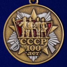 """Медаль """"100 лет образования СССР"""" фото"""