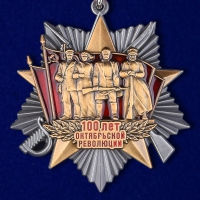 """Орден """"100 лет Октябрьской революции"""""""