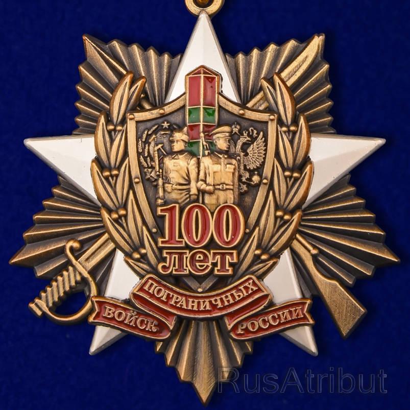 Медаль 100 лет Пограничным войскам - 799.00 руб - Вся атрибутика на ... db4fb94c433