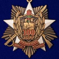 """Медаль 100 лет Пограничным войскам """"золото"""""""