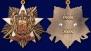 Медаль к 100-летию Пограничных войск России