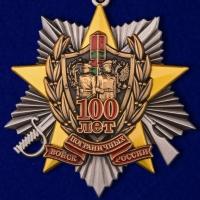 """Медаль """"100 лет Пограничным войскам"""" """"серебро"""""""