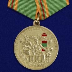 Медаль 100 лет Погранвойскам  фото