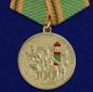 Медаль 100 лет Погранвойскам  фотография