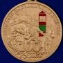 Медаль 100 лет Погранвойскам