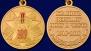 Медаль в честь 100-летия Погранвойск