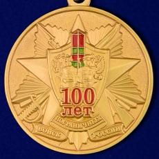 Медаль в честь 100-летия Погранвойск фото