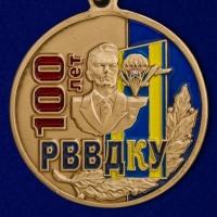 """Медаль """"100 лет РВВДКУ"""""""