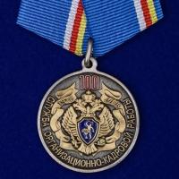 """Медаль """"100 лет Службе организационно-кадровой работы"""" ФСБ России"""