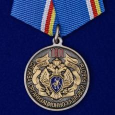 """Медаль """"100 лет Службе организационно-кадровой работы"""" ФСБ России фото"""
