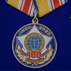 """Медаль """"100 лет Службе внешней разведке"""" фото"""