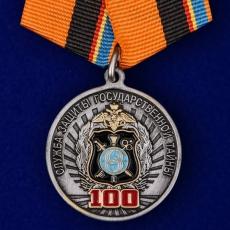 """Медаль """"100 лет Службе защиты государственной тайны"""" фото"""