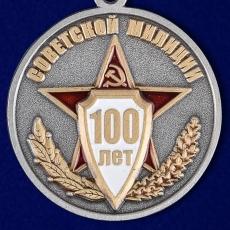 """Медаль """"100 лет Советской милиции"""" фото"""