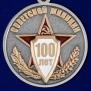 """Медаль """"100 лет Советской милиции"""""""