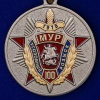 """Медаль """"100 лет Уголовный розыск. МУР"""""""