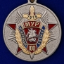 """Медаль """"100 лет Московскому Уголовному розыску"""""""