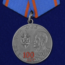 """Медаль """"100 лет ВЧК КГБ ФСБ"""" фото"""