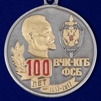 """Медаль ветерану """"100 лет ВЧК-КГБ-ФСБ"""""""