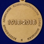 """Медаль """"100 лет ВЛКСМ"""""""